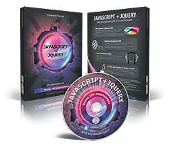 Видеокурс по созданию сайта Javascript + jQuery