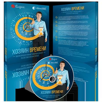 Купить курс тайм менеджмента от Попова