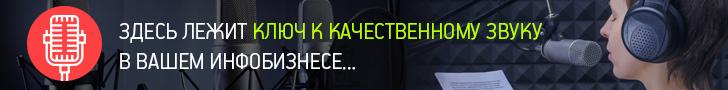 первый курс на русском языке по записи качественного звука для инфобизнеса