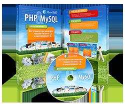 Все Технические Моменты Онлайн Бизнеса в Видеоформате 2 или PHP+MySQL для начинающих