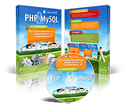 Заработок в Интернете. PHP+MySQL для начинающих