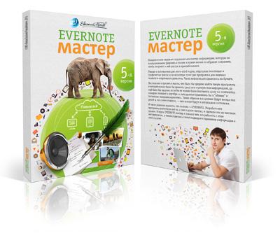 Evernote-твой помощник в интернет-бизнесе и в жизни