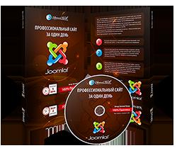 Joomla - Профессиональный сайт за один день