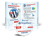 Видеоуроки WordPress