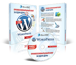 wordpress видеоуроки