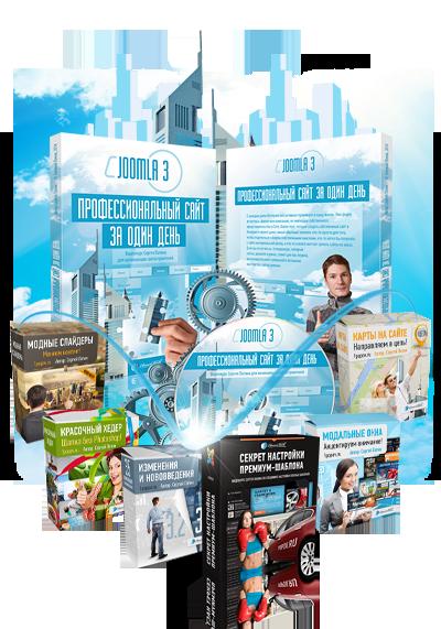 Видеокурс «Joomla 3 – профессиональный сайт за один день» (скидка 30 процентов для VIP)