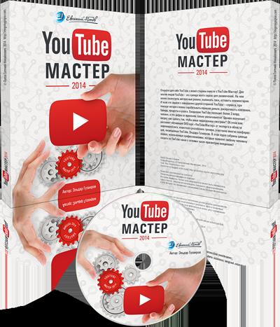 Видеокурс «YouTube-Мастер 2014» (скидка 30 процентов для VIP)