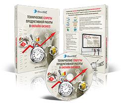 Евгений Попов «Технические секреты продуктивной работы в онлайн-бизнесе»