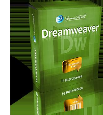 Бесплатный курс «Adobe Dreamweaver»