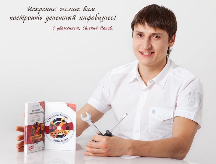 Видеоуроки Javascript Евгения Попова