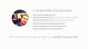 [ruseller.com] Современный PHP: Работа с ВКонтакте | [Infoclub.PRO]
