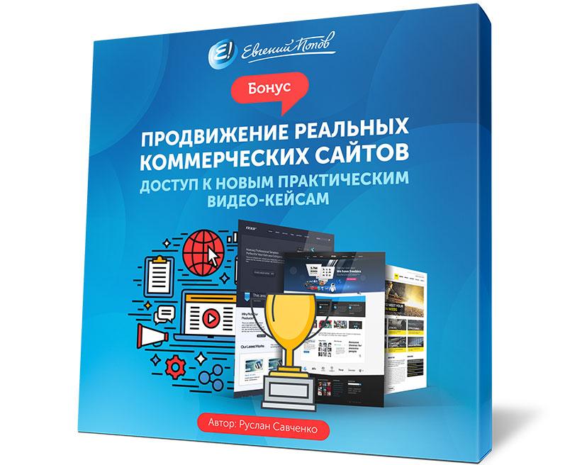 Продвижение сайтов савченко создание сайта на wordpress в спб