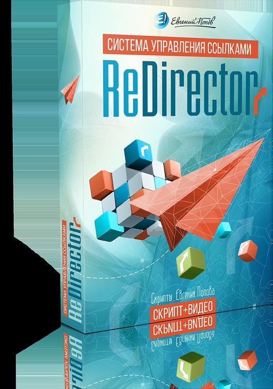 [Е.Попов] «Система управления ссылками ReDirector» | [Infoclub.PRO]