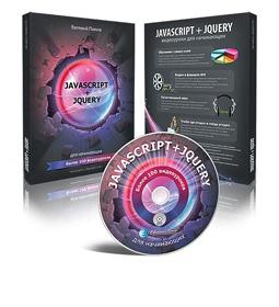 Заработок в Интернете. Javascript + jQuery для начинающих в видеоформате
